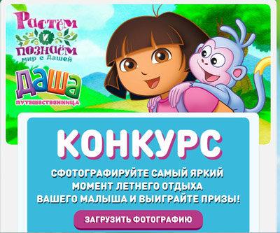 Конкурс Nickelodeon «Мое первое путешествие»