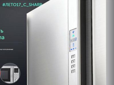 Конкурс SHARP «Мой знаменитый холодильник»