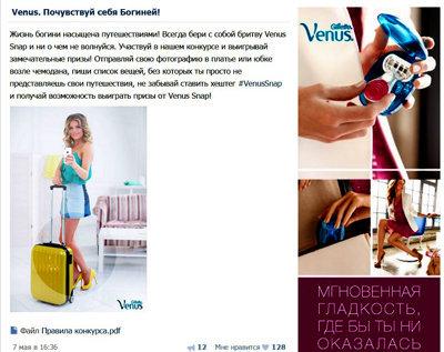 Конкурс Venus Gillette «Чемоданное настроение»