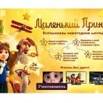 Конкурс Wday.ru «Маленький принц»
