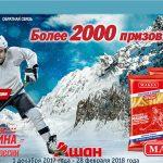 Акция Выиграй приз от MAKFA и сборной России по хоккею!