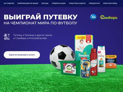 Рекламная акция  «Купи P&G на 499 рублей и получи шанс выиграть призы»