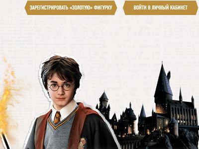 Акция «Волшебный мир в ЛЕНТЕ»