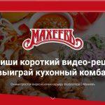 Кулинарный конкурс Пикник С МАХЕЕВЪ