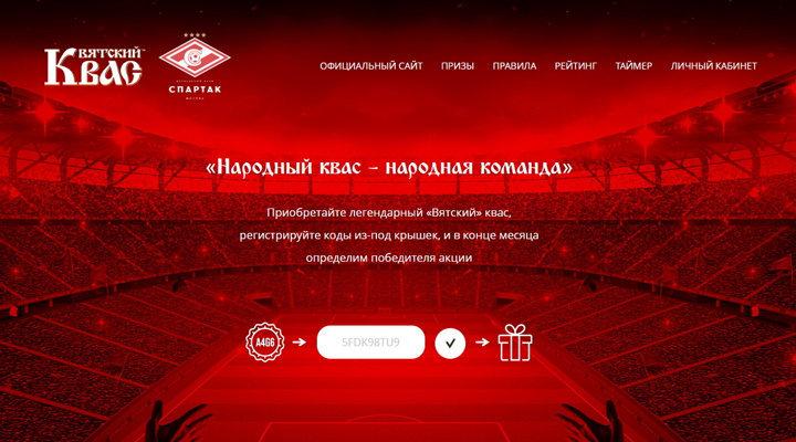 Акция «Народный квас – народная команда»
