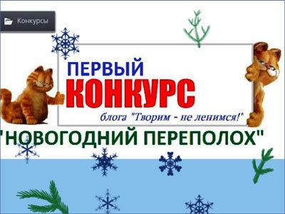 Творческий конкурс Новогодний переполох
