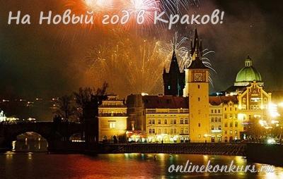 Творческий конкурс и новогоднее путешествие в Краков!
