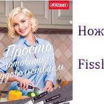 Акция от Магнит «Ножи Fissler» Просто готовить с удовольствием!
