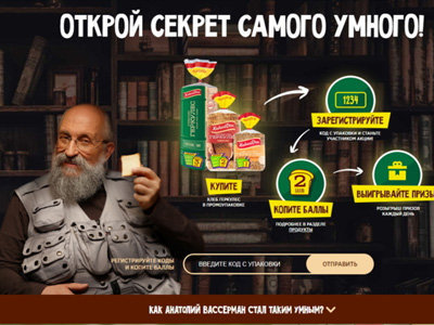 Акция «Открой секреты самого умного»