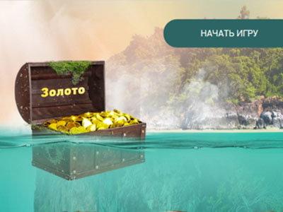 Акция «Охота за золотом. На островах!»