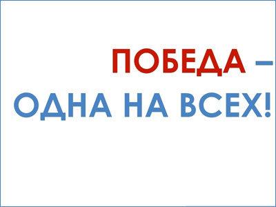 Акция «ПОБЕДА – ОДНА НА ВСЕХ!»