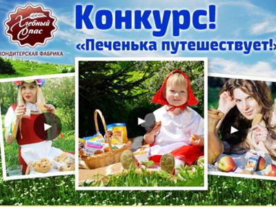 Конкурс от  «Хлебный Спас»«Печенька путешествует!»