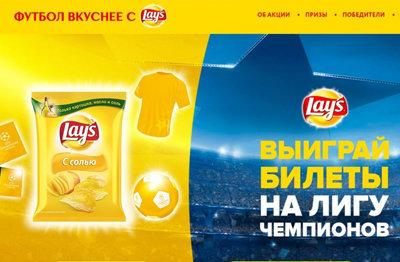 Рекламная акция «Футбол вкуснее с Lay's!»