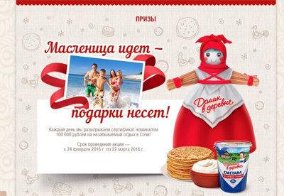 Рекламная акция от Домик в деревне «МАСЛЕНИЦА ИДЁТ – ПОДАРКИ НЕСЁТ!»