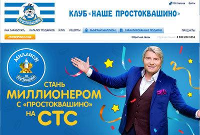 Рекламная кампания «Наше Простоквашино» — Как получить миллиону Николая Баскова?