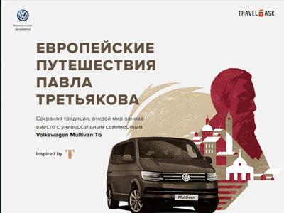 Розыгрыш призов ООО «Рокет Саенс» «ЕВРОПЕЙСКИЕ ПУТЕШЕСТВИЯ ПАВЛА ТРЕТЬЯКОВА»