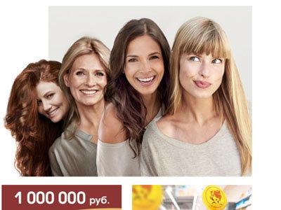 Акция Schwarzkopf и Henkel «Секреты красоты»: «Выиграй 1 000 000 рублей!»