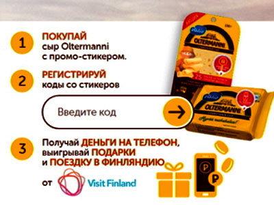 Секреты финского качества по-русски