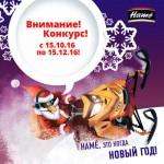 tvorcheskij-konkurs-hame-eto-kogda-novyj-god