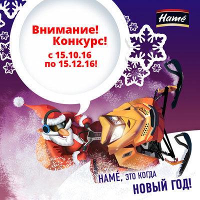 Творческий конкурс «HAMÉ, это когда Новый год»
