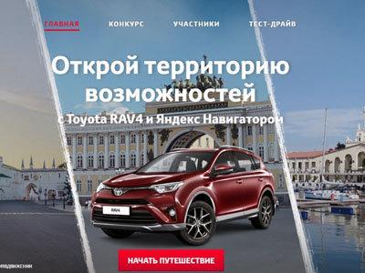 Акция от Тойота Мотор» «Go-Russia»