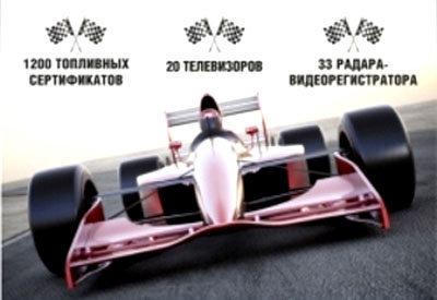 Акция от Газпром «Формула победы. Вторая гонка»