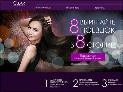 Творческий конкурс «Формула успеха от CLEAR»