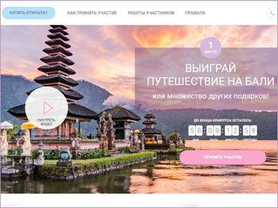 Фотоконкурс «Бали с #SHENSE. Отдых как с открытки»