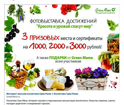 Фотоконкурс от Green Mama.ru «В гармонии с природой»