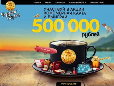 Акция «Мечтай с кофе «Черная Карта»