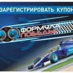 акция «Формула победы»