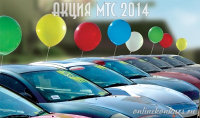 Акция МТС «60 дней — 60 автомобилей»