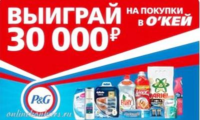Акция О'КЕЙ «Получи подарки в О'КЕЙ» на 30 000 рублей!