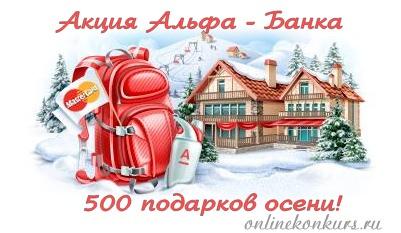Акция Альфа-Банка «500 подарков осени», 4 поездки в Австрию!