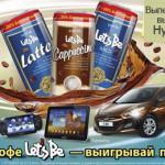 акция кофе Летс би