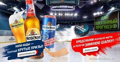 Акция и творческий конкурс пива Невское «Болей за Питерский хоккей!»