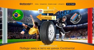 Акция Continental «Победи зиму и лето на шинах  Continental!»
