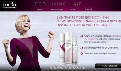 Акция Londa «Сочи вместе с Londa Professional», поездка на закрытие Олимпиады в сочи!