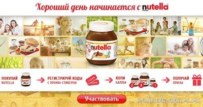 Акция Нутелла 2013 «Хороший день начинается с Nutella»