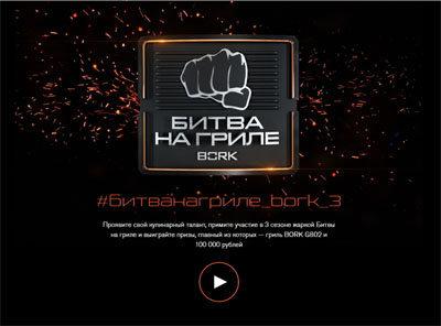 Конкурс #битванагриле_bork_3