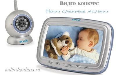 Видео конкурс «Наши смешные малыши», игрушки в подарок!