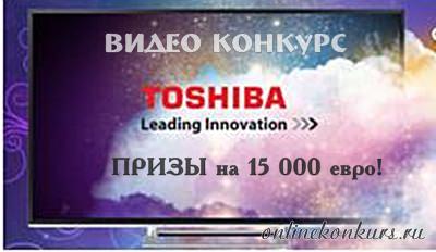 Видео конкурс «Какой волшебный мир скрыт внутри телевизора Toshiba?»