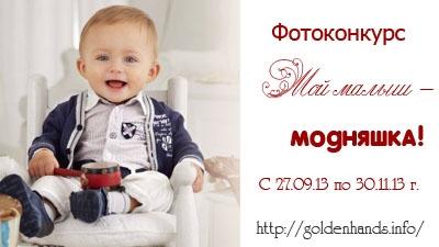 Фотоконкурс для детей «Мой малыш — модняшка!»