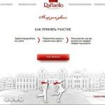 интернет-конкурс«Ферреро Руссия «Мир для двоих»