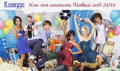 Новогодний конкурс 2014 «Как отметить Новый год» с призовым фондом 20 000 рублей!