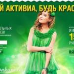 рекламная акция активия 2013