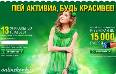 Рекламная акция от Активии 2013