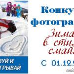 конкурс-фотографий-2013
