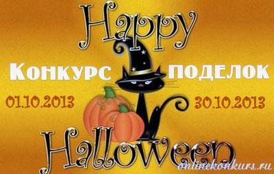 конкурс поделок на хэллоуин