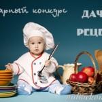 кулинарный конкурс дачные советы